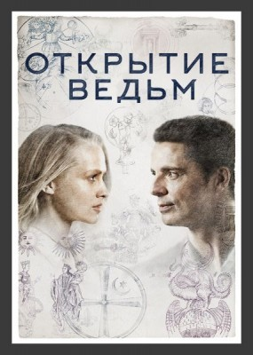 Открытие ведьм / A Discovery of Witches  - 1 сезон (2018) HDTVRip / HDTV (720p, 1080p)