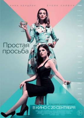 Простая просьба / A Simple Favor (2018) HDRip / BDRip (720p, 1080p)