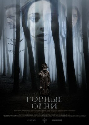 Горные огни / The Body Tree (2017) WEB-DLRip / WEB-DL (1080p)