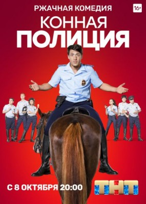 Конная полиция (2018) WEB-DLRip / WEB-DL (720p)