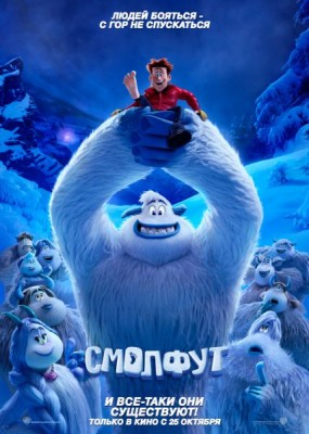 Смолфут / Smallfoot (2018) HDRip / BDRip (720p, 1080p)