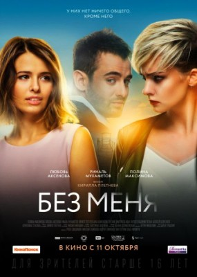 Без меня (2018) WEB-DLRip / WEB-DL (720p, 1080p)