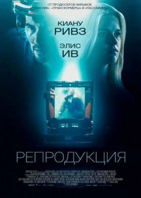 Репродукция / Replicas (2018) HDRip / BDRip (720p, 1080p)