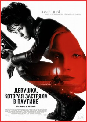 Девушка, которая застряла в паутине / The Girl in the Spider's Web (2018) TS