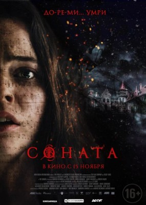 Соната / The Sonata (2018) WEB-DLRip / WEB-DL (720p, 1080p)
