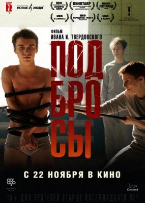 Подбросы (2018) WEB-DLRip / WEB-DL (720p, 1080p)