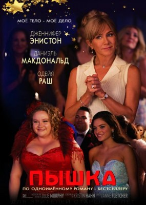 Пышка / Dumplin' (2018) WEB-DLRip / WEB-DL (720p, 1080p)