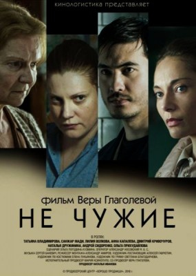 Не чужие (2018) WEB-DLRip / WEB-DL (1080p)