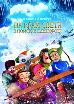На край света: В поисках единорога / The Shonku Diaries: A Unicorn Adventure (2017) WEB-DLRip / WEB-DL (720p)