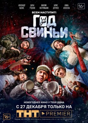 Год свиньи (2018) WEB-DLRip / WEB-DL (720p, 1080p)