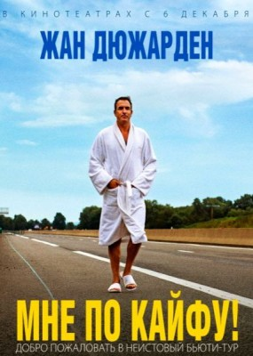 Мне по кайфу! / I Feel Good (2018) WEB-DLRip / WEB-DL (720p)