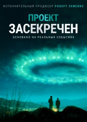 Проект Синяя книга / Project Blue Book  - 1 сезон (2018) WEB-DLRip / WEB-DL (720p, 1080p)