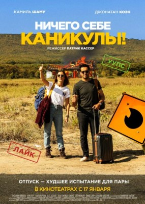 Ничего себе каникулы! / Premi?res vacances  (2018) WEB-DLRip / WEB-DL (720p, 1080p)