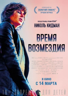 Время возмездия / Destroyer (2018) WEB-DLRip / WEB-DL (720p, 1080p)