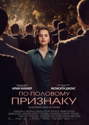 По половому признаку / On the Basis of Sex (2018) WEB-DLRip / WEB-DL (720p, 1080p)
