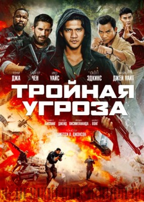 Тройная угроза / Triple Threat (2019) HDRip / BDRip (720p, 1080p)