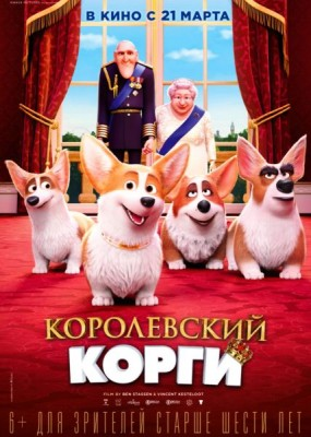 Королевский корги / The Queen's Corgi (2019) HDRip / BDRip (720p. 1080p)