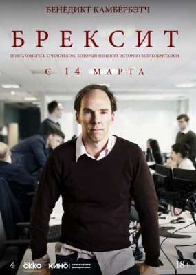 Брекзит / Brexit: The Uncivil War (2019) WEB-DLRip / WEB-DL (720p, 1080p)