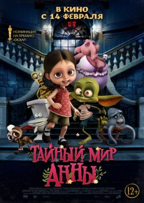 Тайный мир Анны / Ana y Bruno (2017) WEB-DLRip / WEB-DL (1080p)