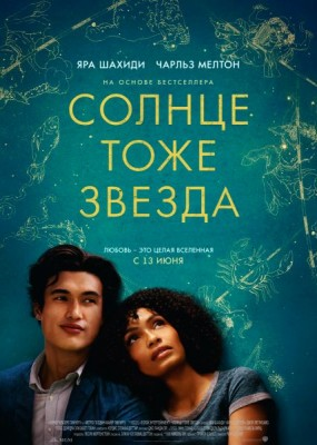 Солнце тоже звезда / The Sun Is Also a Star (2019) WEB-DLRip / WEB-DL (720p, 1080p)