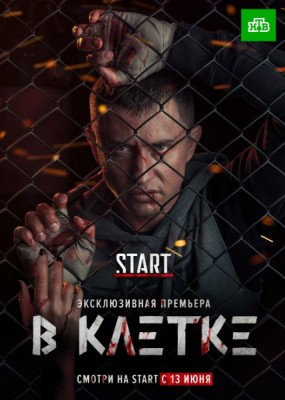В клетке (2019) WEB-DLRip / WEB-DL (720p)