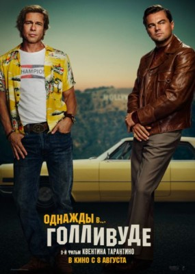 Однажды в… Голливуде / Once Upon a Time ... in Hollywood (2019) TS / TS (720p)