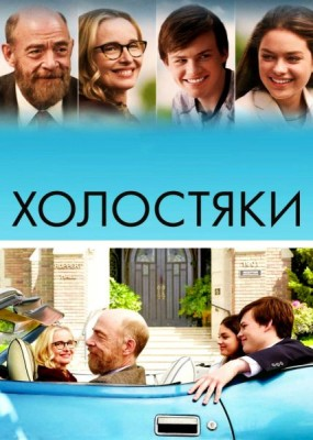 Холостяки / The Bachelors (2017) HDRip / BDRip (1080p)