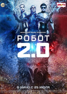 Робот 2.0  / 2.0 (2018) WEB-DLRip / WEB-DL (720p, 1080p)