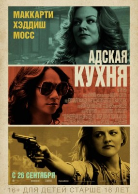 Адская кухня / The Kitchen (2019) HDRip / BDRip (720p, 1080p)