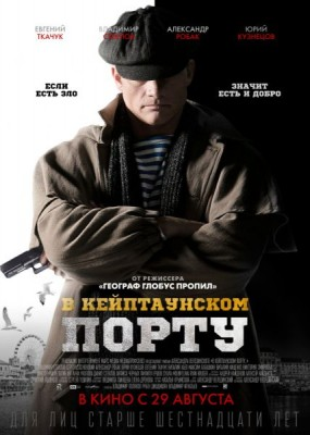 В Кейптаунском порту… (2019) WEB-DLRip / WEB-DL (720p, 1080p)