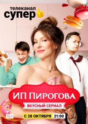 ИП Пирогова - 2 сезон (2019) WEB-DLRip / WEB-DL (720p)