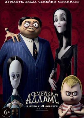 Семейка Аддамс / The Addams Family  (2019) HDRip / BDRip (720p, 1080p)
