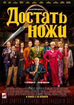 Достать ножи / Knives Out (2019) HDRip / BDRip (720p, 1080p)