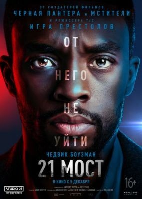 21 мост / 21 Bridges (2019) HDRip / BDRip (720p, 1080p)