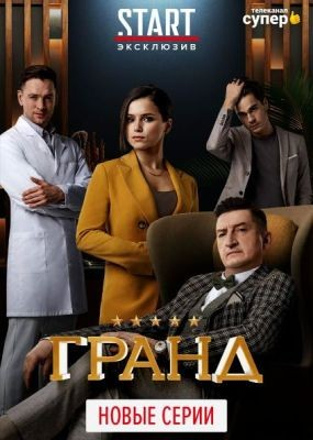 Гранд - 4 сезон (2020) WEB-DLRip / WEB-DL (1080p)