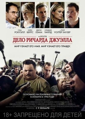Дело Ричарда Джуэлла / Richard Jewell (2019) DVDScr