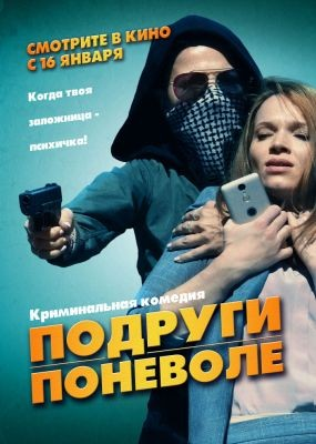 Подруги поневоле / Sweethearts (2019) HDRip / BDRip (720p, 1080p)
