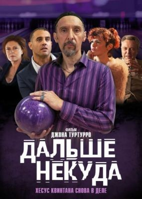 Дальше некуда / The Jesus Rolls (2019) WEB-DLRip / WEB-DL (720p, 1080p)