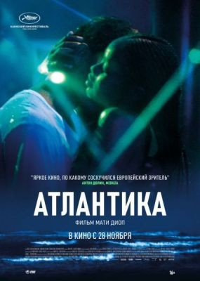 Атлантика / Atlantique (2019) WEB-DLRip / WEB-DL (720p, 1080p)