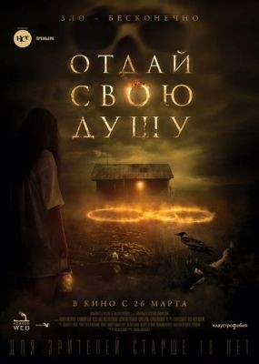 Отдай свою душу / 8: A South African Horror Story (2019) WEB-DLRip / WEB-DL (720p, 1080p)