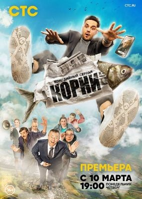 Корни (2020) WEB-DLRip / WEB-DL (720p)