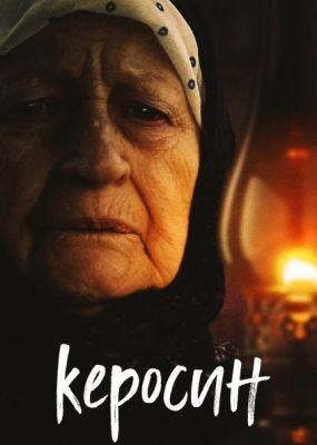 Керосин (2019) WEB-DLRip / WEB-DL (1080p)