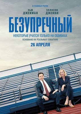 Безупречный / Bad Education (2019) WEB-DLRip / WEB-DL (720p, 1080p)
