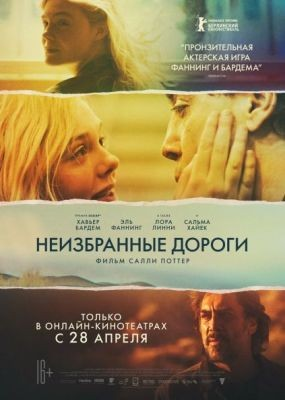 Неизбранные дороги / The Roads Not Taken (2020) WEB-DLRip / WEB-DL (720p, 1080p)