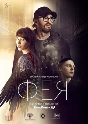 Фея (2020) WEB-DLRip / WEB-DL (720p, 1080p)