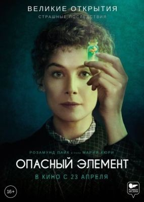 Опасный элемент / Radioactive (2019) WEB-DLRip / WEB-DL (720p, 1080p)