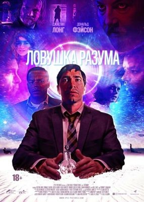Ловушка разума / The Wave (2019) WEB-DLRip / WEB-DL (720p, 1080p)