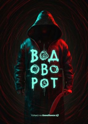 Водоворот (2020) WEB-DLRip / WEB-DL (720p)