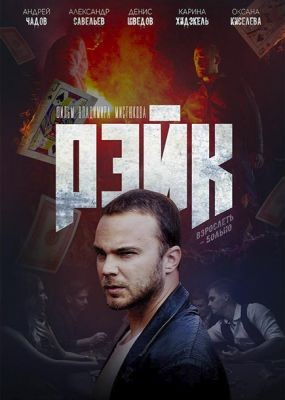 Рэйк (2019) WEB-DLRip / WEB-DL (720p, 1080p)