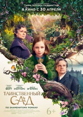 Таинственный сад / The Secret Garden (2020) HDRip / BDRip (720p, 1080p)